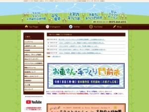 http://kamigamo-tedukuriichi.com/