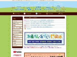http://kamigamo-tedukuriichi.com/publics/index/105