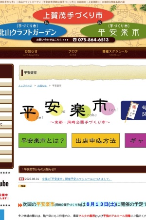 Screenshot of kamigamo-tedukuriichi.com