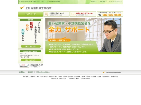 Screenshot of kamikawa-tax.com