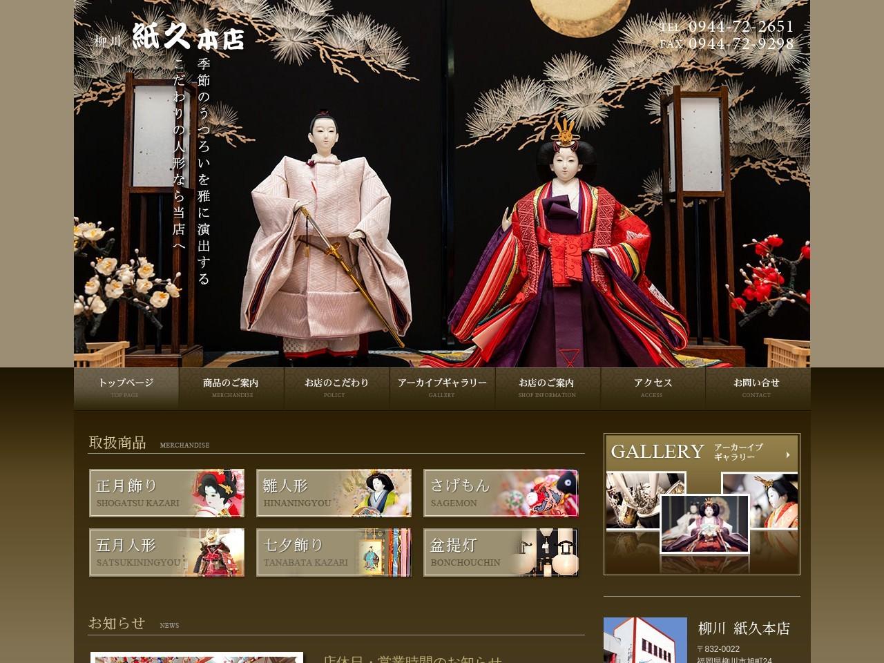 柳川紙久本店 | ひな人形・さげもん・五月人形など節句人形を福岡県柳川市で販売