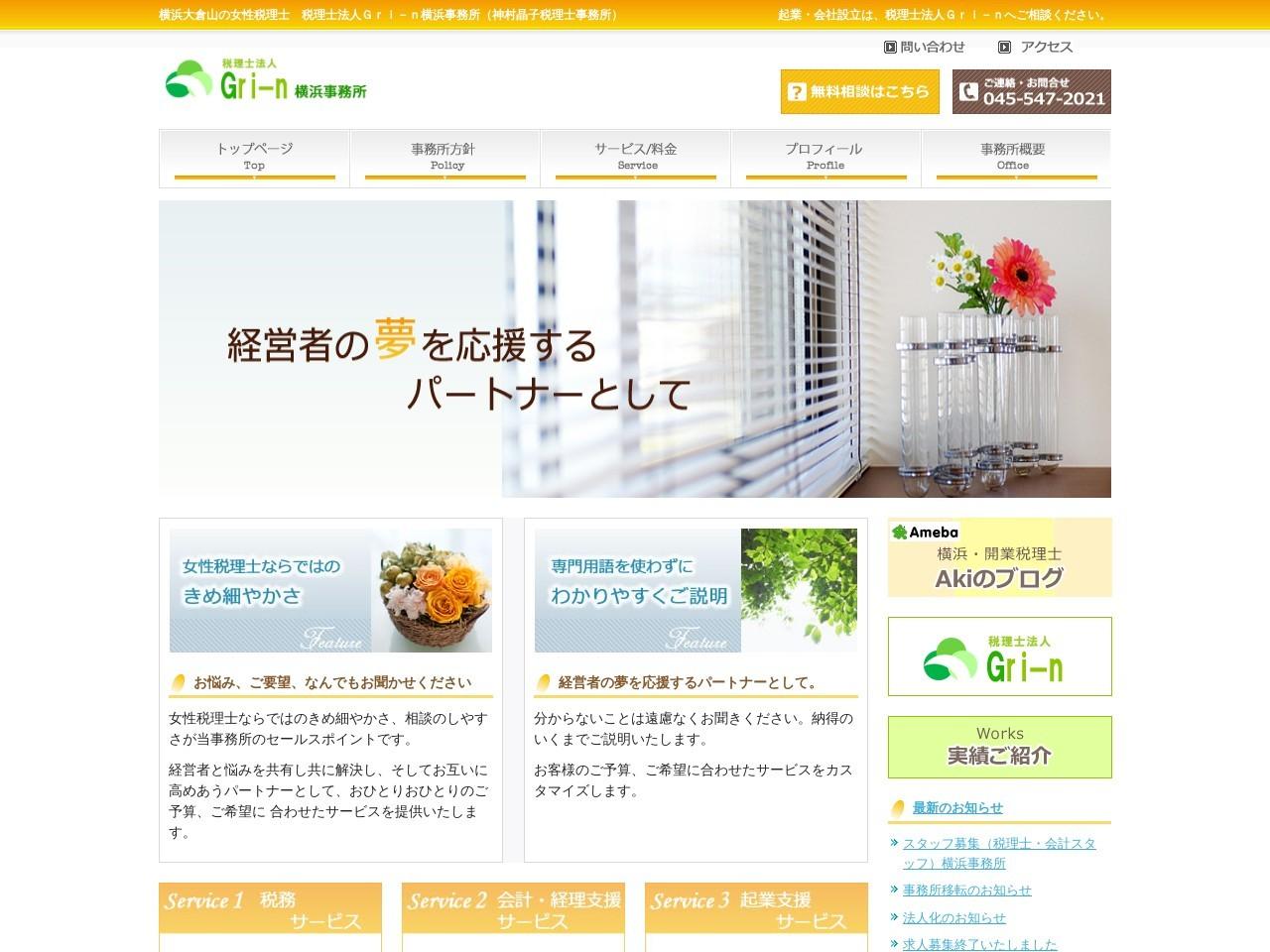 グリーン(Gri‐n税理士法人)横浜事務所