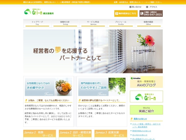 Screenshot of kamimuratax.com