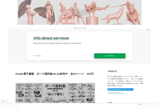 Screenshot of kamitokatachi.hatenablog.com