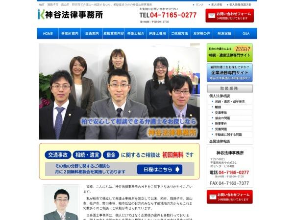 http://kamiya-law.com/