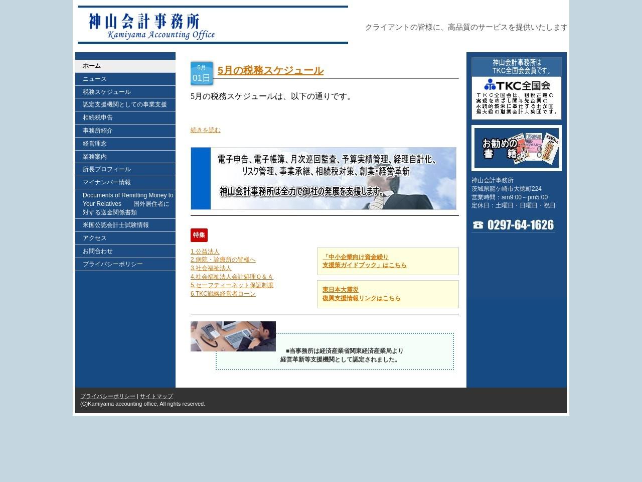 神山税務会計事務所