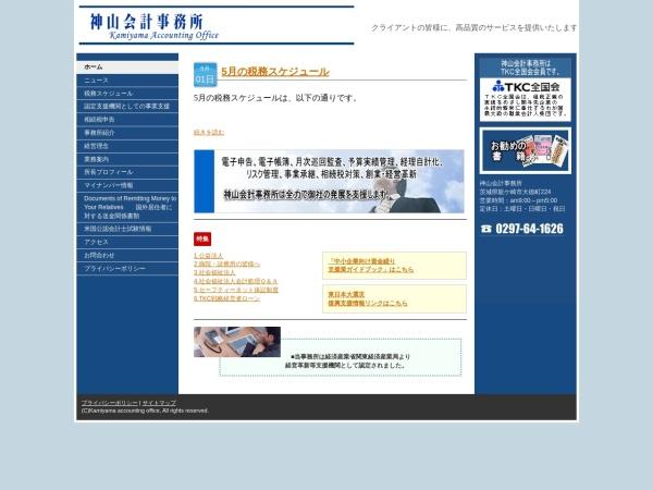 http://kamiyama.jp