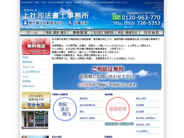 Screenshot of kamiyashiro-js.com