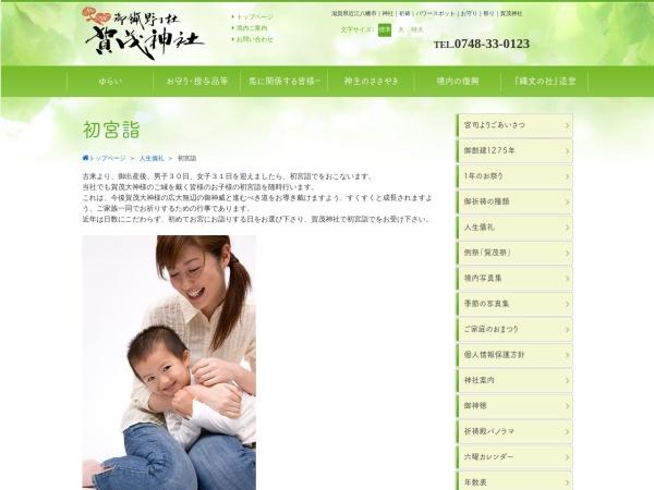 http://kamo-jinjya.or.jp/publics/index/66