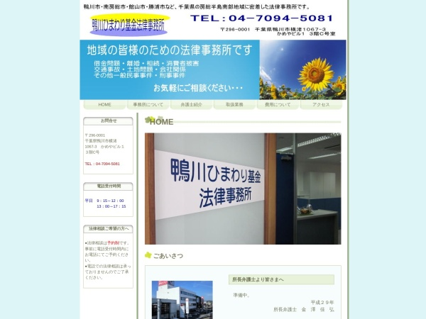 Screenshot of kamogawa-himawari.com