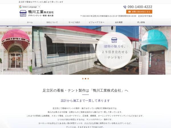 Screenshot of kamokou.com