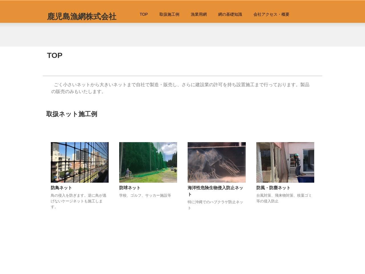 鹿児島漁網株式会社