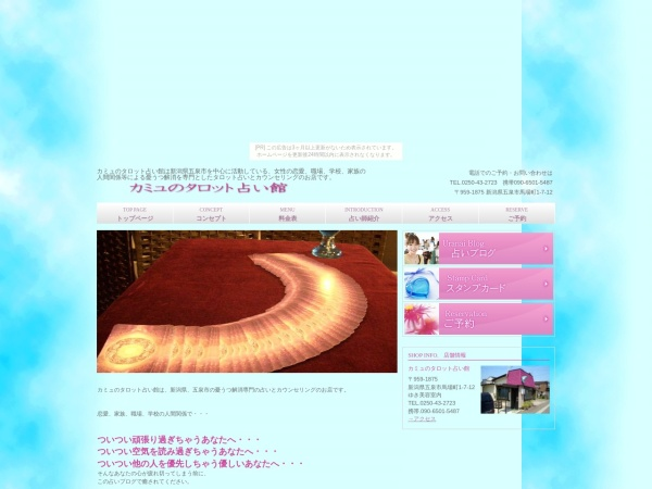 http://kamyu.koiwazurai.com