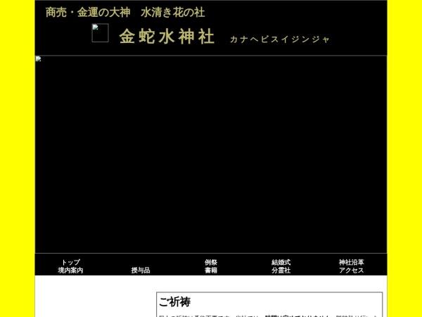 http://kanahebi.cdx.jp/gokito.html