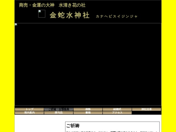 Screenshot of kanahebi.cdx.jp
