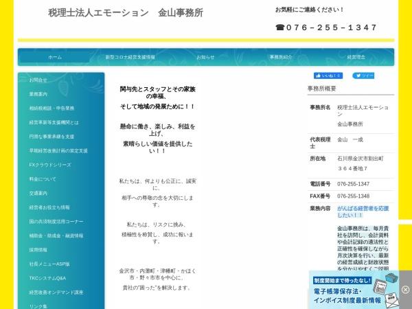 Screenshot of kanayamakaikei.tkcnf.com