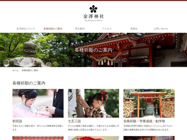 Screenshot of kanazawa-jj.or.jp