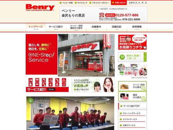 Screenshot of kanazawa-m.benry.com