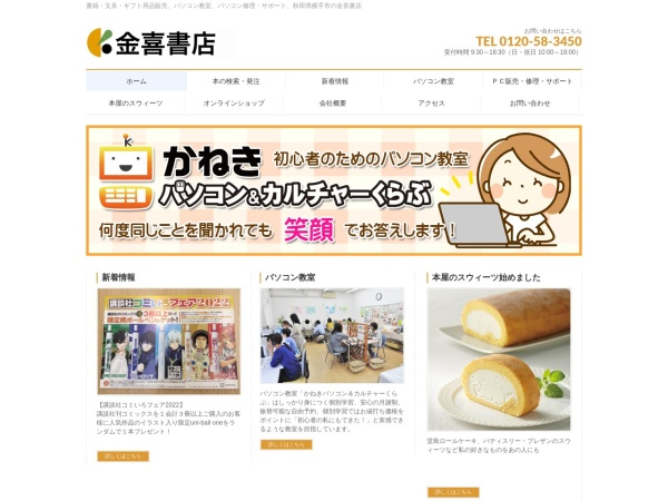 http://kanekishoten.com
