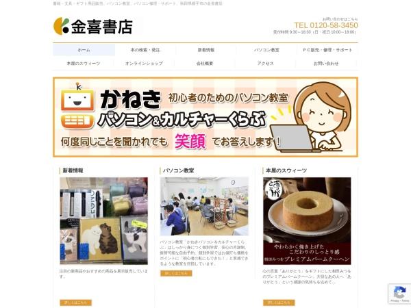 Screenshot of kanekishoten.com