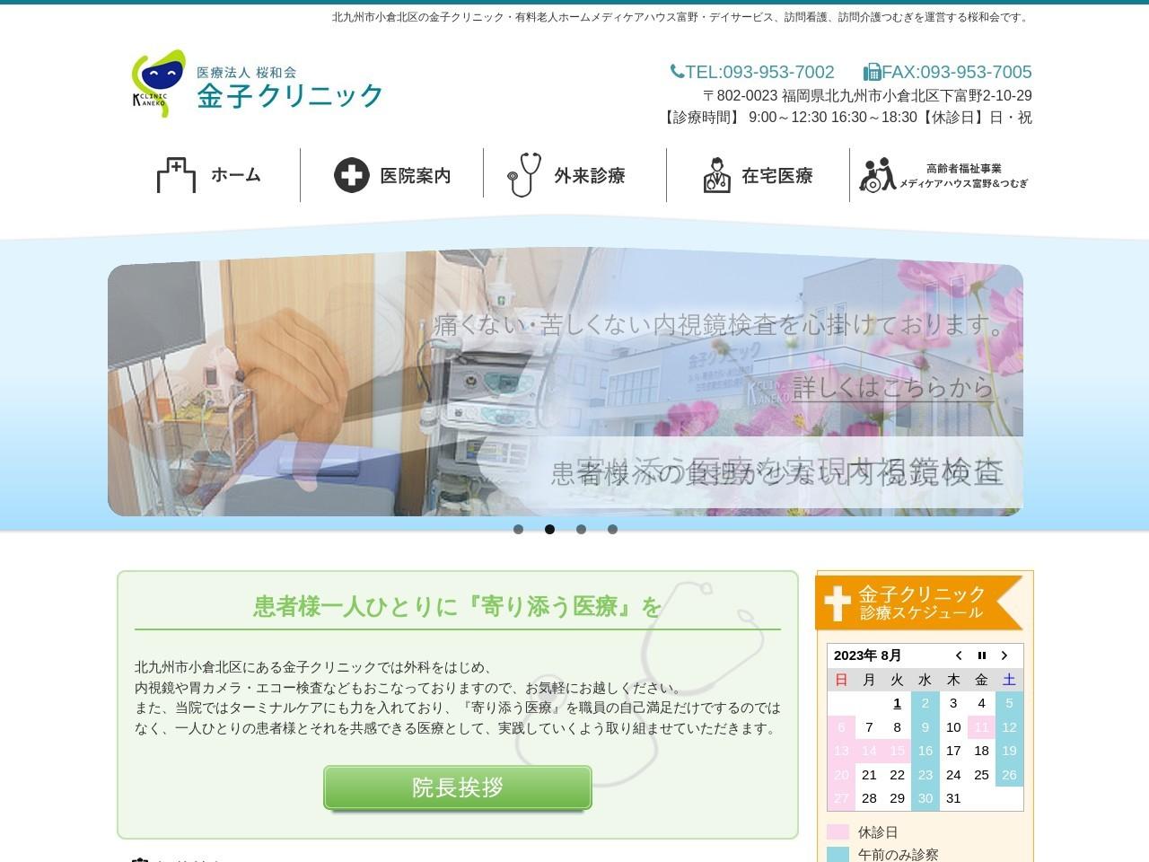北九州市小倉北区の金子クリニック・有料老人ホームメディケアハウス富野・デイサービス、訪問看護、訪問介護つむぎを運営する桜和会です。