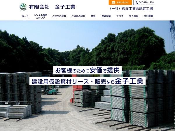 http://kaneko-kougyou.com/