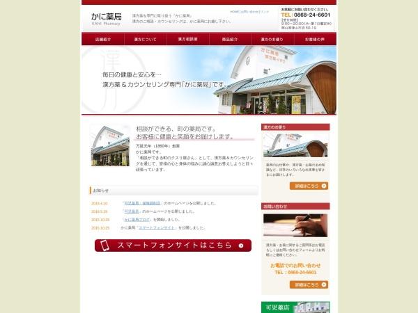 Screenshot of kani-pharmacy.jp