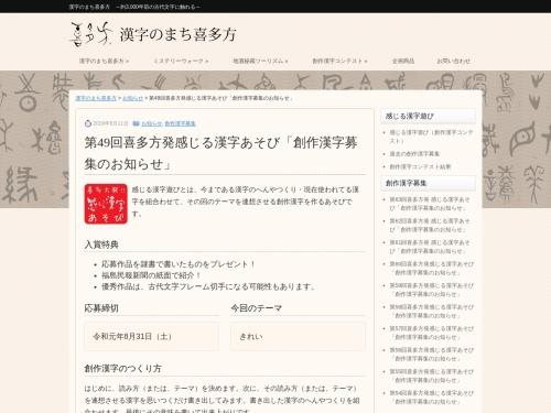 Screenshot of kanjinomachi.com