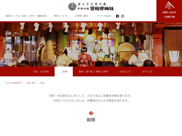 Screenshot of kanmuri.com