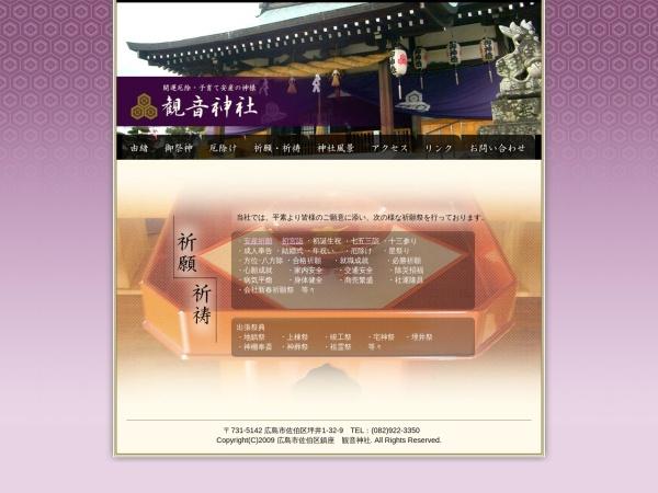 Screenshot of kannon.main.jp