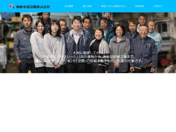http://kano-sui.com