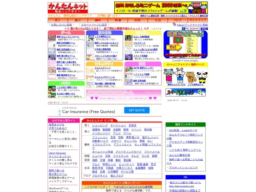 http://kantan-net.main.jp/