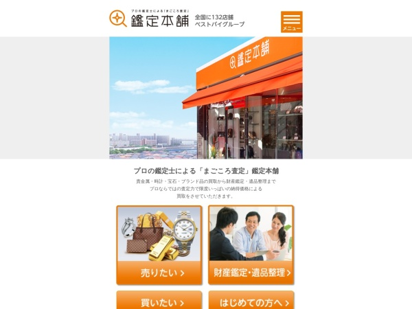 Screenshot of kantei-honpo.jp