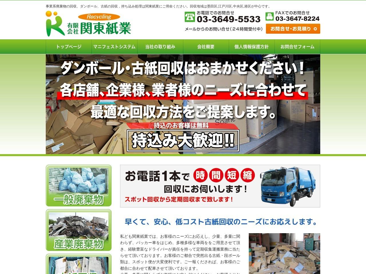 有限会社関東紙業