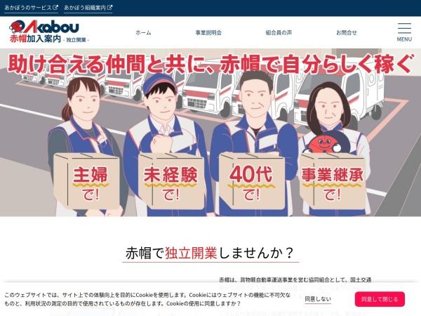 Screenshot of kanyu.akabou.jp