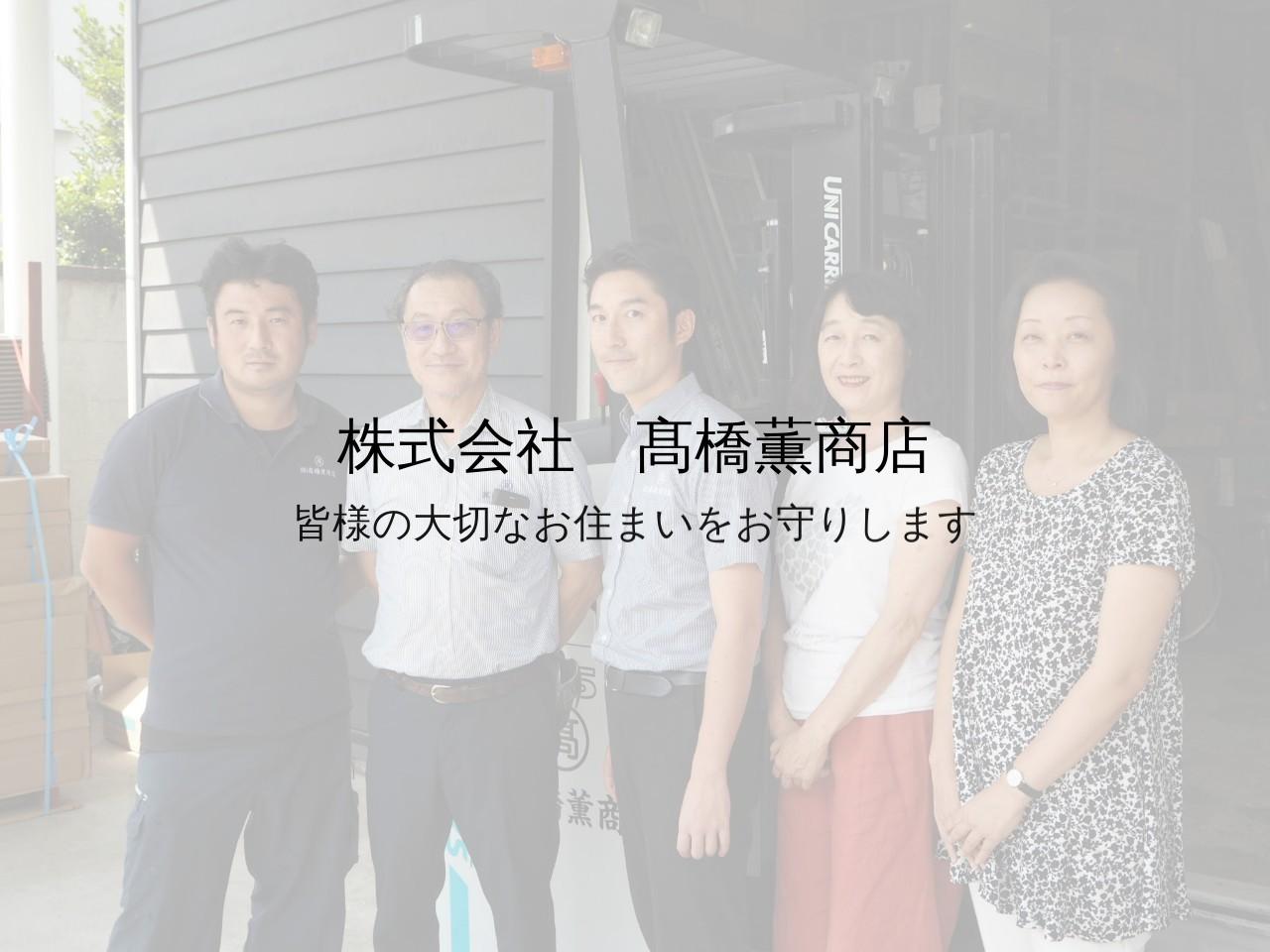 株式会社高橋薫商店
