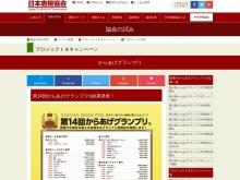 http://karaage.ne.jp/event/grandprix/