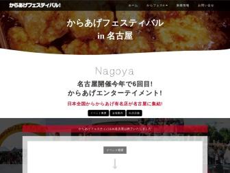 http://karafes.com/karafes/nagoya/