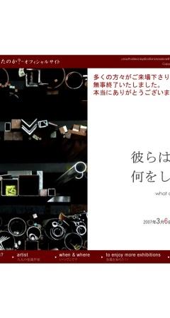 http://karera-kinzoku.akaitaro.com/