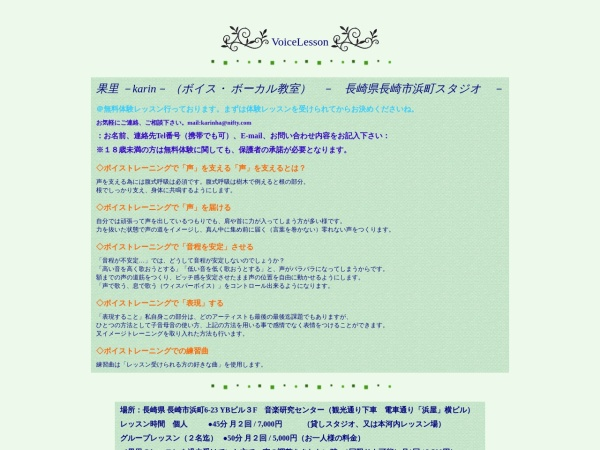 http://karin.la.coocan.jp/VoiceTraining.htm