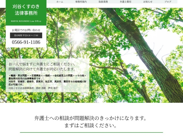 Screenshot of kariyakusunoki-law.com