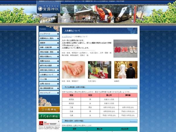 http://karojinjya.jp/index.php?id=74