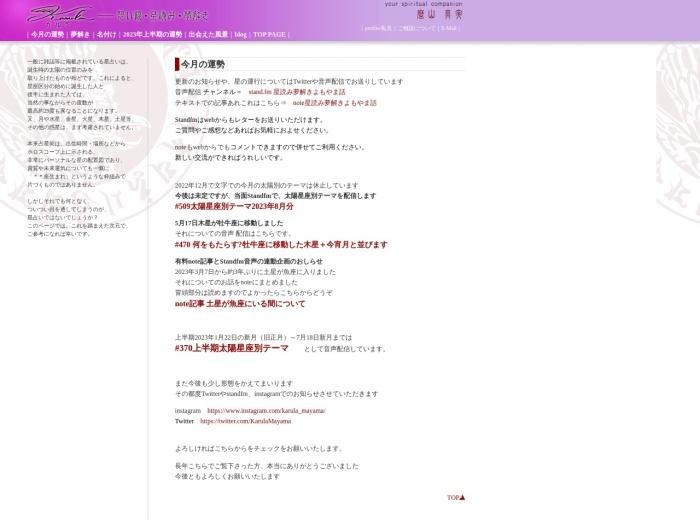 http://karula.ryuse.jp/unsei/index.html