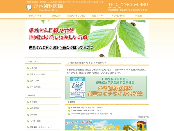 http://kasa-shika.com