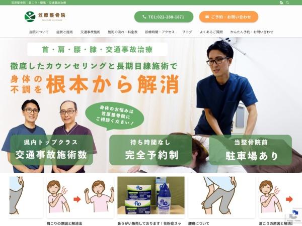 Screenshot of kasahara-seikotsu-kpam.jp