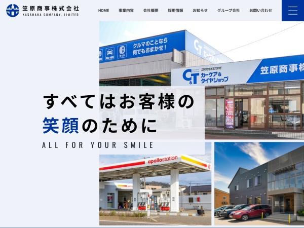 Screenshot of kasahara-shoji.jp