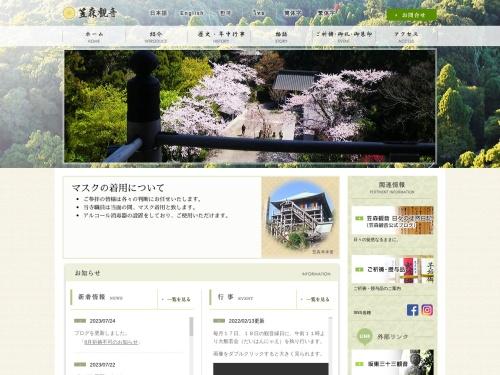 http://kasamori-ji.or.jp/