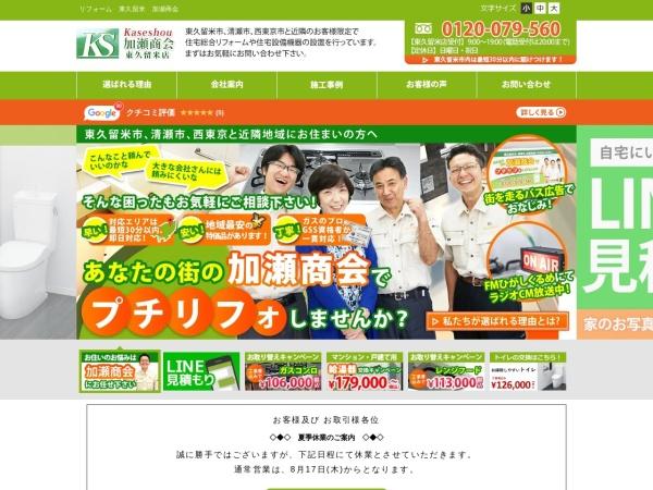 Screenshot of kase-shoukai.com