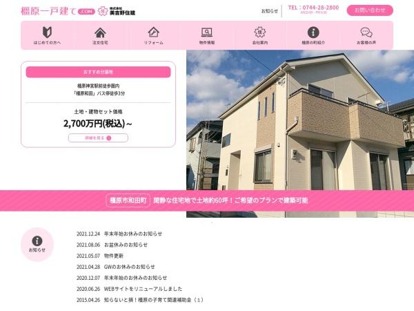 Screenshot of kashihara-kodate.com