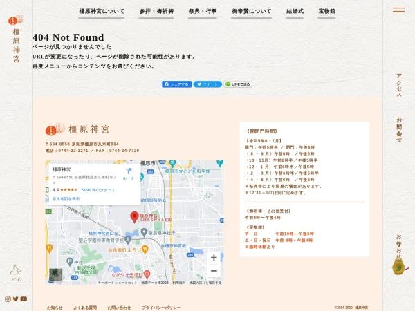 http://kashiharajingu.or.jp/pray/gokitou.html